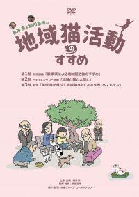 黒澤泰&飯田基晴の地域猫活動のすすめ[DVD](一般版)