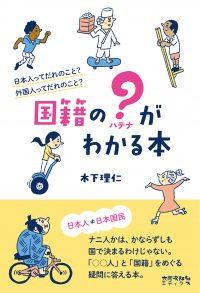 国籍の?(ハテナ)がわかる本 日本人ってだれのこと? 外国人ってだれのこと?