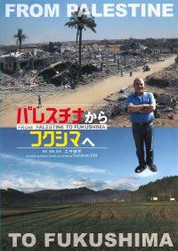 パレスチナからフクシマへ[DVD](一般版)