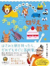 チャンキー松本のチョキチョキ切りえ教室 シンプルなのにびっくりアート!